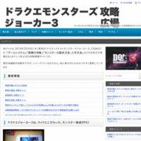 【DQMJ3】ドラクエモンスターズジョーカー3 攻略広場