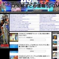 ドラゴンクエストモンスターズジョーカー3攻略まとめ速報【DQMJ3】