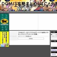 DQMJ3攻略まとめ!はぐメタ速報|ドラクエモンスターズジョーカー3